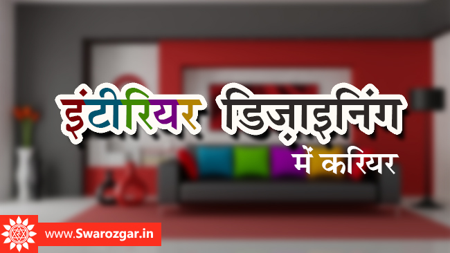 Career In Interior Designing Hindi