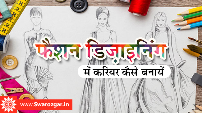 क स बन फ शन ड ज इनर Career In Fashion Designing In Hindi Swarozgar