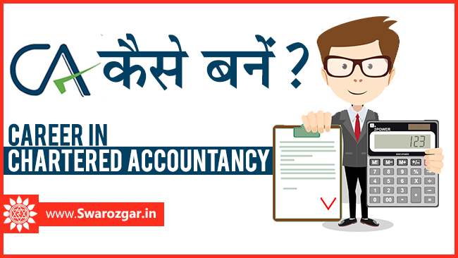 career-in-chartered accountant